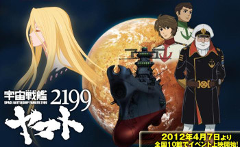 Yamato2199overture