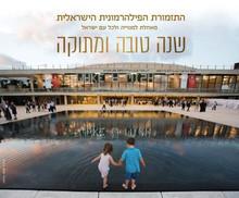 Israel_philharmonic