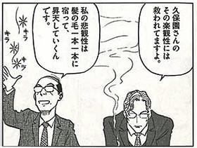Hakubo_cap021_2
